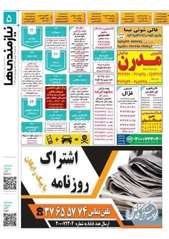 98.6.26E.pdf - صفحه 5