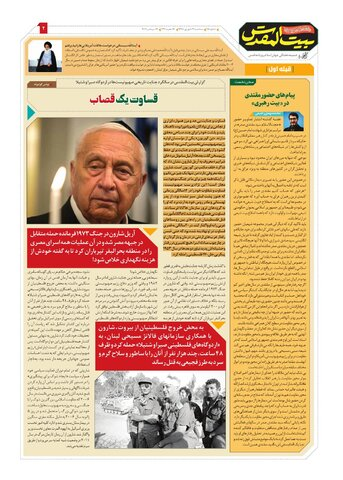 Vij-Beytolmoghadas-No-65.pdf - صفحه 2