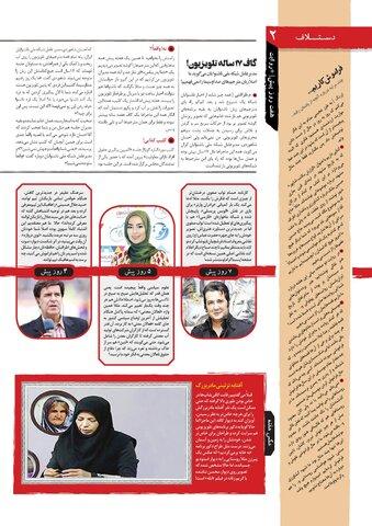 Vij-Revayat-No-08.pdf - صفحه 2