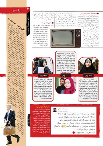 Vij-Revayat-No-08.pdf - صفحه 3