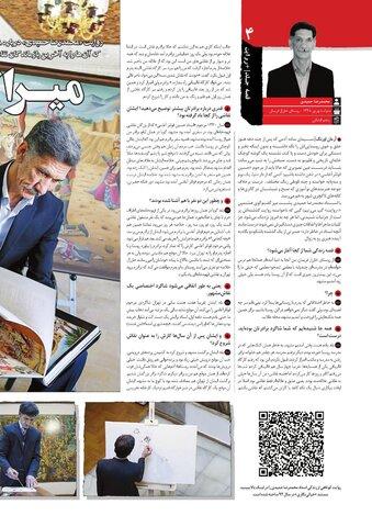 Vij-Revayat-No-08.pdf - صفحه 4