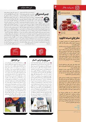 Vij-Revayat-No-08.pdf - صفحه 6
