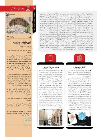Vij-Revayat-No-08.pdf - صفحه 7