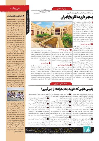Vij-Revayat-No-08.pdf - صفحه 8