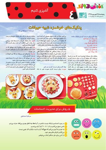 Vij-Kafshdoozak-No-69.pdf - صفحه 4