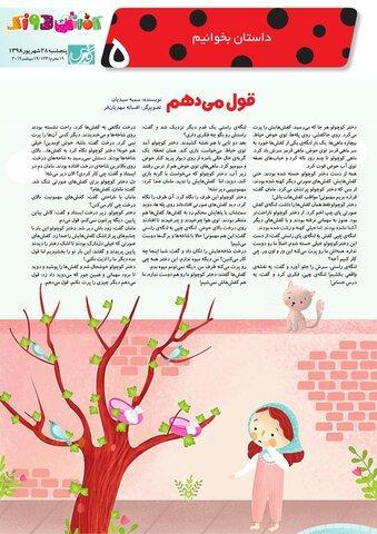 Vij-Kafshdoozak-No-69.pdf - صفحه 5