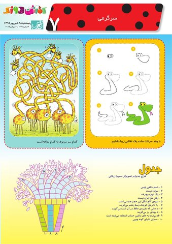 Vij-Kafshdoozak-No-69.pdf - صفحه 7
