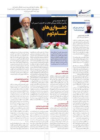 Vij-Noghteh-Sar-Khat-No-04-new.pdf - صفحه 2