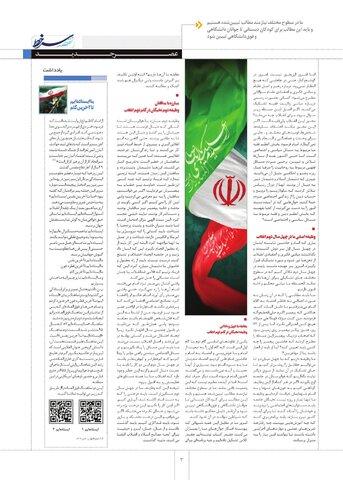 Vij-Noghteh-Sar-Khat-No-04-new.pdf - صفحه 3