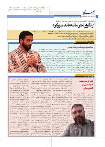 Vij-Noghteh-Sar-Khat-No-04-new.pdf - صفحه 6