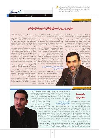 Vij-Noghteh-Sar-Khat-No-04-new.pdf - صفحه 7