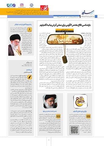 Vij-Noghteh-Sar-Khat-No-04-new.pdf - صفحه 8