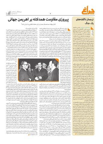 Vij-Cheraq-N0-06.pdf - صفحه 2