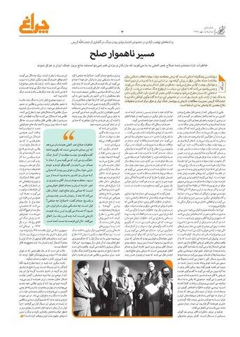 Vij-Cheraq-N0-06.pdf - صفحه 3