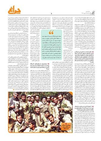 Vij-Cheraq-N0-06.pdf - صفحه 5