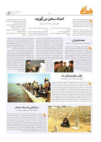 Vij-Cheraq-N0-06.pdf - صفحه 6