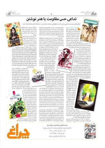 Vij-Cheraq-N0-06.pdf - صفحه 8