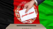 اعلام نتایج نهایی انتخابات ریاست جمهوری در افغانستان  از آشفتگی در کابل تا بلاتکلیفی در واشنگتن