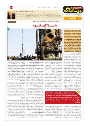 Vij-Beytolmoghadas-No-66-New.pdf - صفحه 6