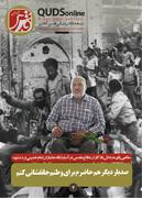 هفته نامه الکترونیکی قدس آنلاین/سه شنبه ۲ مهر ۱۳۹۸
