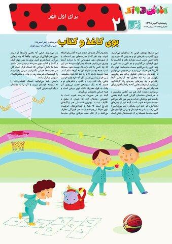 Vij-Kafshdoozak-No-70.pdf - صفحه 2