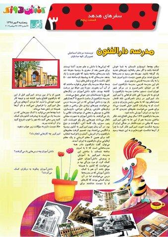 Vij-Kafshdoozak-No-70.pdf - صفحه 3