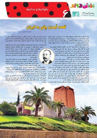 Vij-Kafshdoozak-No-70.pdf - صفحه 6