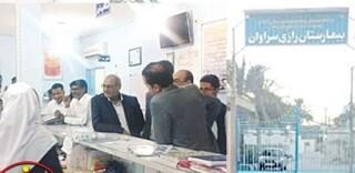 سیستان و بلوچستان بیمارستان سراوان