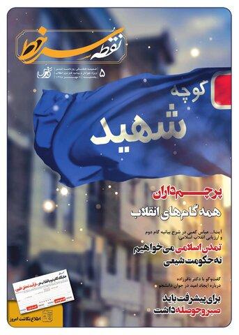 Vij-Noghteh-Sar-Khat-No-05.pdf - صفحه 1
