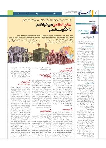 Vij-Noghteh-Sar-Khat-No-05.pdf - صفحه 2