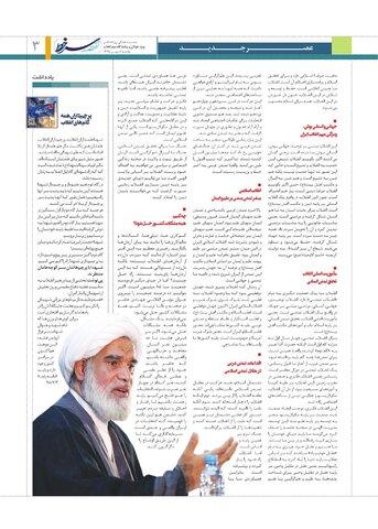 Vij-Noghteh-Sar-Khat-No-05.pdf - صفحه 3