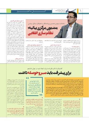 Vij-Noghteh-Sar-Khat-No-05.pdf - صفحه 6