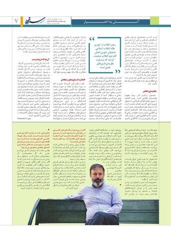 Vij-Noghteh-Sar-Khat-No-05.pdf - صفحه 7