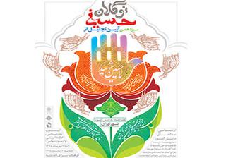 آیین نوگلان حسینی