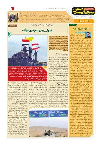 Vij-Beytolmoghadas-No-67-New.pdf - صفحه 2