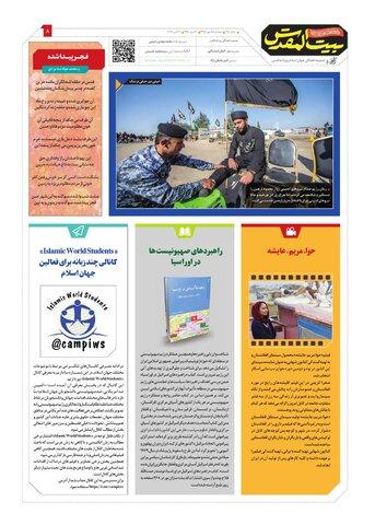 Vij-Beytolmoghadas-No-67-New.pdf - صفحه 8