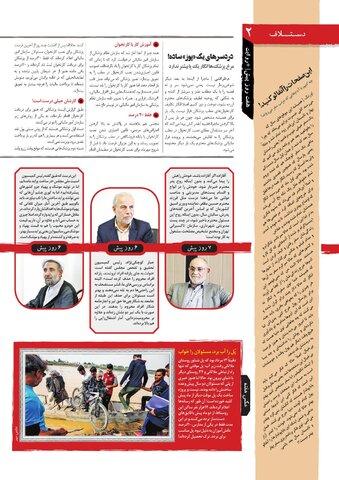 Vij-Revayat-No-10.pdf - صفحه 2