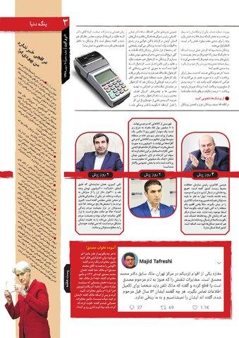 Vij-Revayat-No-10.pdf - صفحه 3
