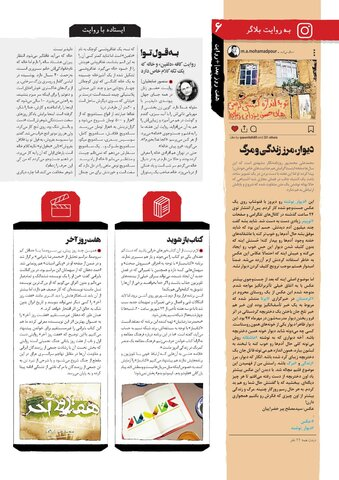 Vij-Revayat-No-10.pdf - صفحه 6