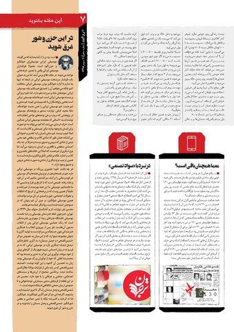 Vij-Revayat-No-10.pdf - صفحه 7