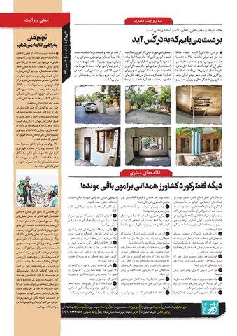 Vij-Revayat-No-10.pdf - صفحه 8