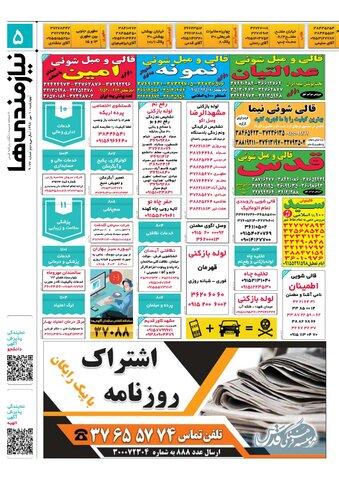 98.7.10E.pdf - صفحه 5