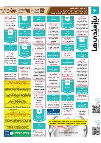 98.7.10E.pdf - صفحه 6