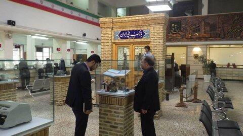 موزه بانک در بانک ملی شعبه مرکزی مشهد