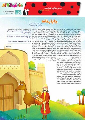 Vij-Kafshdoozak-No-71.pdf - صفحه 3