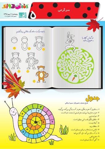 Vij-Kafshdoozak-No-71.pdf - صفحه 5