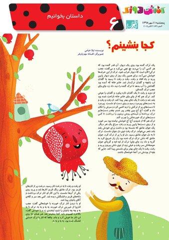 Vij-Kafshdoozak-No-71.pdf - صفحه 6