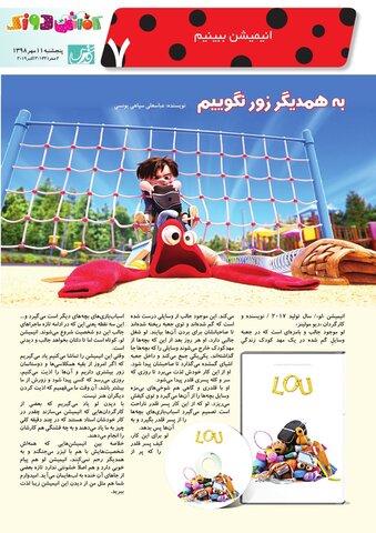 Vij-Kafshdoozak-No-71.pdf - صفحه 7