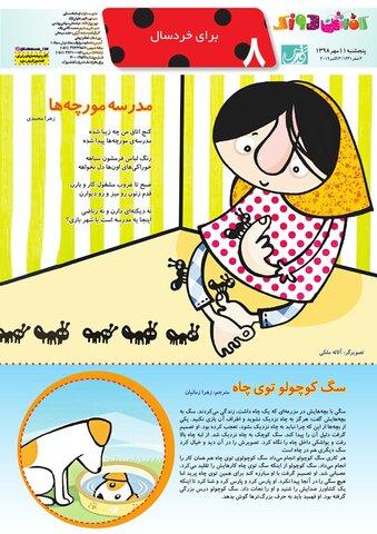 Vij-Kafshdoozak-No-71.pdf - صفحه 8