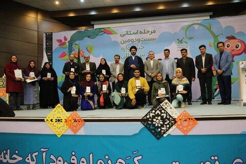 جشنواره بین المللی قصه نویسی
